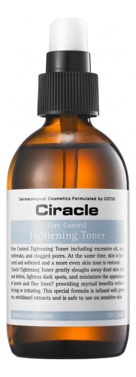 Тонер для сужения пор Pore Control Tightening Toner 105,5мл сыворотка для сужения пор pore control tightening serum 30мл