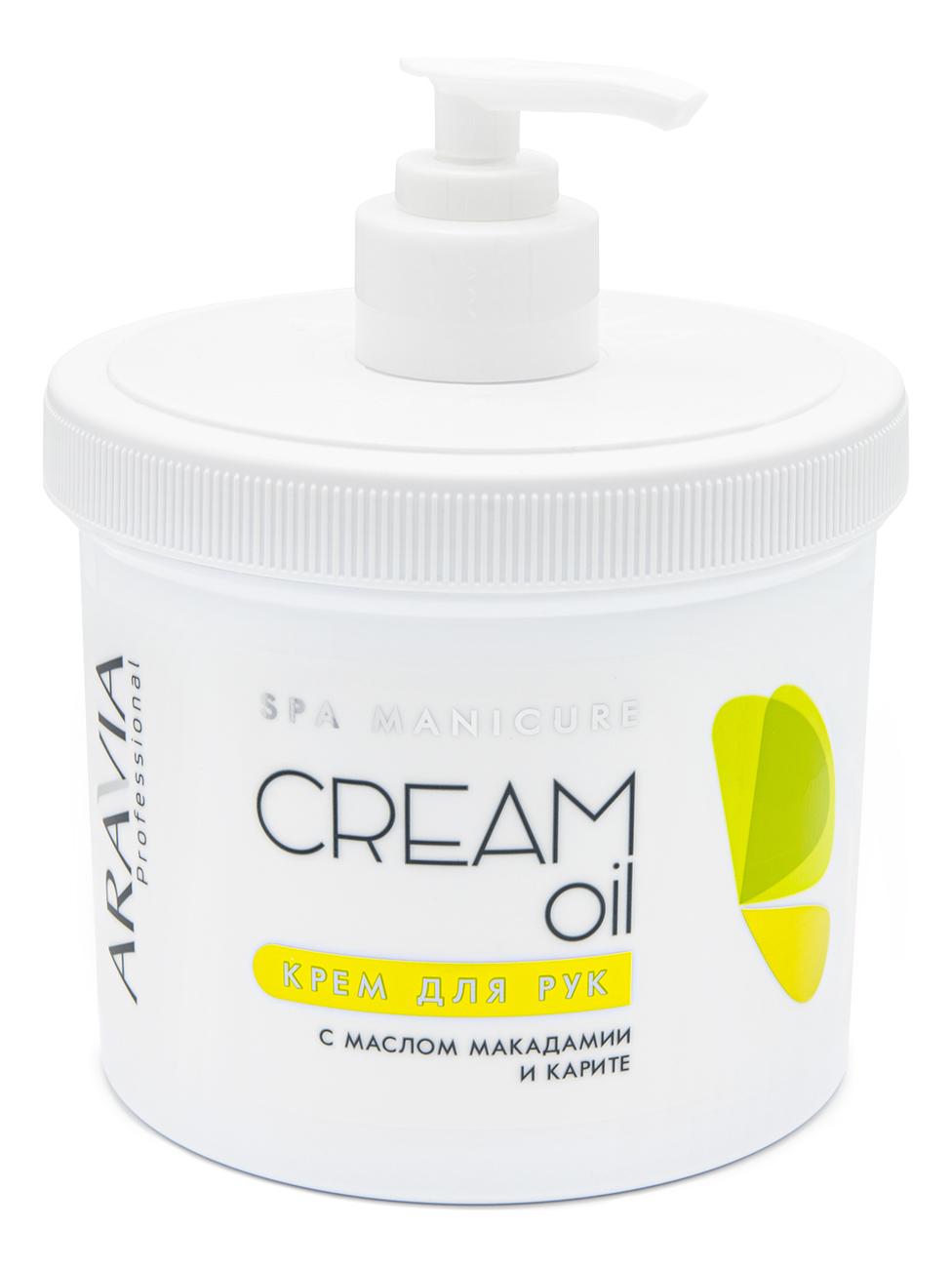 Крем для рук с маслом макадамии и карите Professional Cream Oil: Крем 550мл крем для рук с маслом арганы и сладкого миндаля professional cream oil 550мл