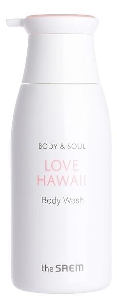 Купить Гель для душа Body & Soul Love Hawaii Body Wash 300мл: Новый Дизайн, Гель для душа Body & Soul Love Hawaii Body Wash 300мл, The Saem