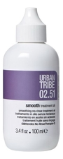 URBAN TRIBE Масло для волос 02.51 Smooth Treatment Oil 100мл