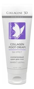 Коллагеновый крем для стоп с маслом лаванды Эффект шелка Collagen Foot Cream Silk Effect Home Line 75мл