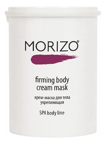 Крем-маска для тела Укрепляющая SPA Body Line Firming Body Cream Mask 1000мл
