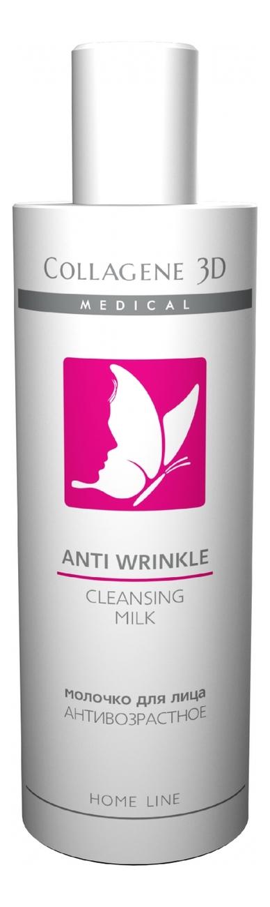 Молочко для лица антивозрастное Anti Wrinkle Cleansing Milk Home Line 250мл