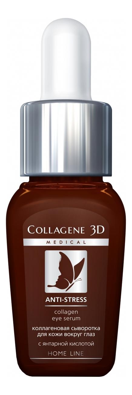 Коллагеновая сыворотка для кожи вокруг глаз с янтарной кислотой Anti-Stress Collagen Eye Home Line 10мл