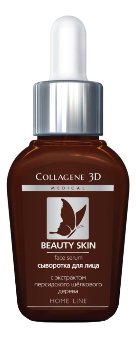 Сыворотка для лица с экстрактом персидского шелкового дерева Beauty Skin Face Serum Home Line 30мл