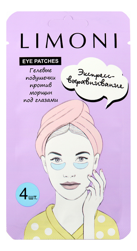 Гелевые подушечки против морщин под глазами Wrinkle Care Eye Gel Patches 4шт маска от морщин под глазами в домашних