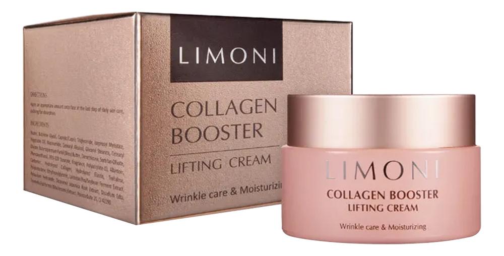 Крем-лифтинг для лица с коллагеном Collagen Booster Lifting Cream 50мл limoni крем лифтинг collagen booster lifting eye cream для глаз с коллагеном укрепляющий 25 мл