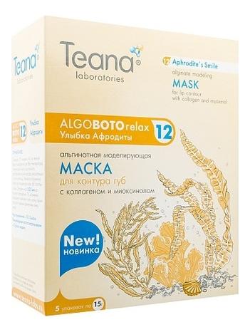 Альгинатная моделирующая маска для контура губ Улыбка Афродиты AlgoBotoRelax 12 Aphrodite's Smile Mask 5*15г dr jart rubber mask моделирующая альгинатная маска мания сияния