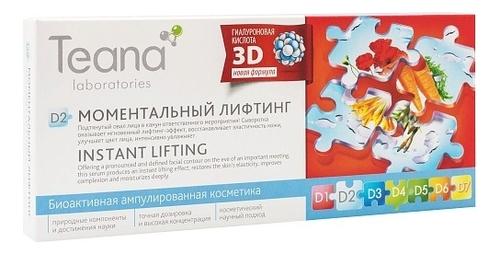 Сыворотка для лица Моментальный лифтинг Instant Lifting Serum D2 10*2мл