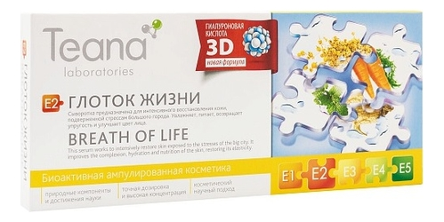 Сыворотка для лица Глоток жизни Breath Of Life Serum E2 10*2мл сыворотка от виши idealia life serum