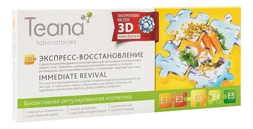 Сыворотка для лица Экспресс-восстановление Immediate Revival Serum E3 10*2мл фото