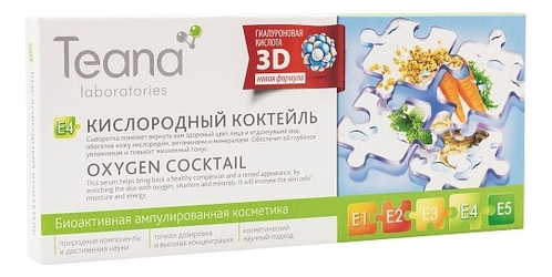 Купить Сыворотка для лица Кислородный коктейль Oxygen Coctail Serum E4 10*2мл, Teana