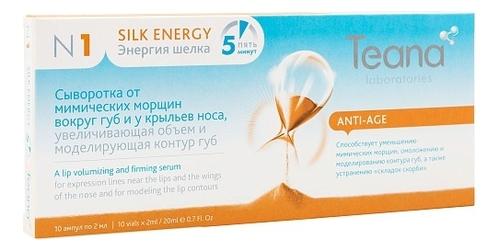 Купить Сыворотка от мимических морщин вокруг губ и у крыльев носа Энергия шелка Silk Energy N1 10*2мл, Teana