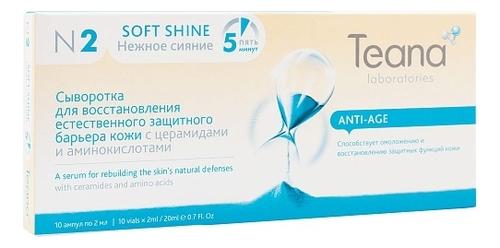 Купить Сыворотка для восстановления естественного защитного барьера кожи Нежное сияние Soft Shine N2 10*2мл, Teana