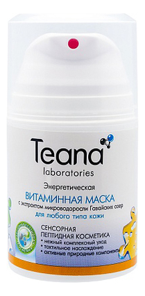 Энергетическая витаминная маска для лица Power Vitamin Mask ME 50мл