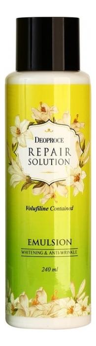 Эмульсия для лица с волюфилином Repair Solution Volufiline Contained Emulsion 240мл