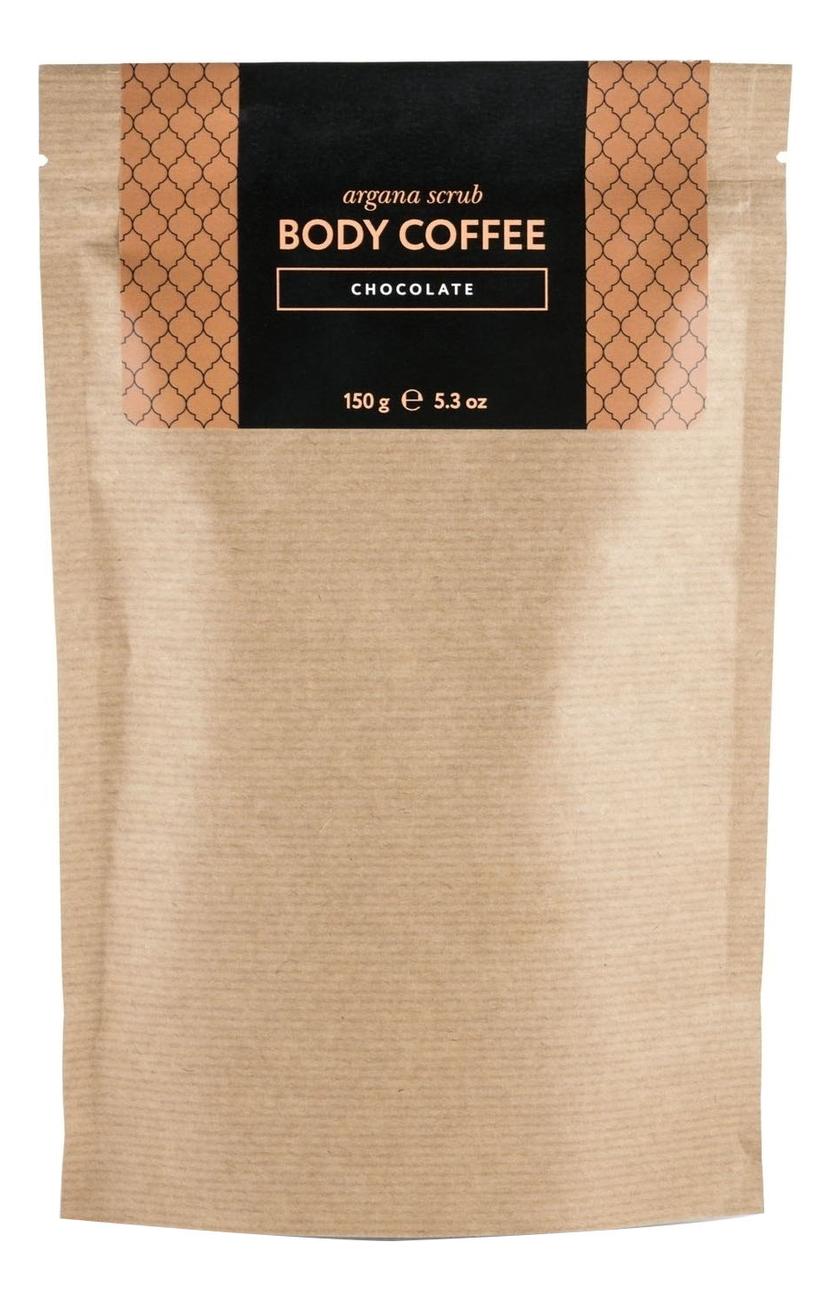Фото - Аргановый кофейный скраб для тела Argana Scrub Body Coffee Chocolate (шоколад): Скраб 150г аргановый кофейный скраб для тела argana scrub body coffee chocolate шоколад скраб 150г