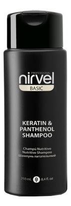 Купить Шампунь для волос питательный с кератином и пантенолом Basic Keratin & Panthenol Shampoo: Шампунь 250мл, Шампунь для волос питательный с кератином и пантенолом Basic Keratin & Panthenol Shampoo, Nirvel Professional