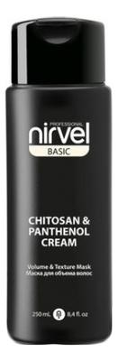 Купить Маска-кондиционер для волос Объем и текстура 5 в 1 с хитозаном и пантенолом Basic Chitosan & Panthenol Cream: Маска 250мл, Маска-кондиционер для волос Объем и текстура 5 в 1 с хитозаном и пантенолом Basic Chitosan & Panthenol Cream, Nirvel Professional