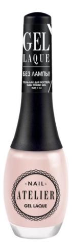 Гель-лак для ногтей Nail Atelier Gel Laque 12мл: No 113 гель лак для ногтей super gel nail polish 12мл 032 coctail passion