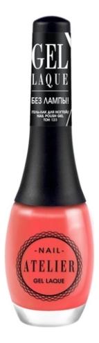 Гель-лак для ногтей Nail Atelier Gel Laque 12мл: No 123 гель лак для ногтей super gel nail polish 12мл 032 coctail passion