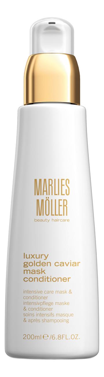 Кондиционер-маска для эластичности волос Luxury Golden Caviar Mask Conditioner 200мл