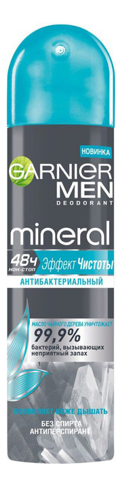 Дезодорант-спрей Эффект Чистоты Mineral GARNIER MEN 150мл garnier набор угольное очищение и увлажнение