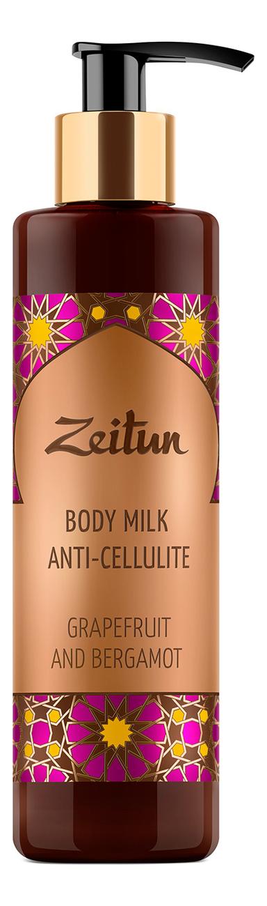 Антицеллюлитное молочко для тела Грейпфрут и Бергамот Body Milk Anti-Cellulite 250мл