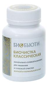 Биочистка классическая для жирной и нормальной кожи: Биочистка 70г биочистка нежная биобьюти купить