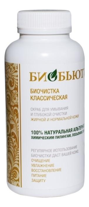 Биочистка классическая для жирной и нормальной кожи: Биочистка 200г биочистка нежная биобьюти купить