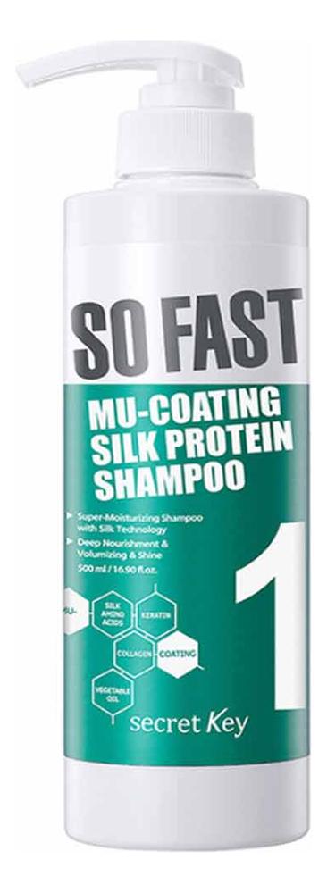 Шампунь для волос с шелковыми протеинами Mu-Coating Silk Protein Shampoo 500мл