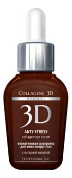 Коллагеновая сыворотка для кожи вокруг глаз с янтарной кислотой Anti-Stress Collagen Eye Professional Line 30мл