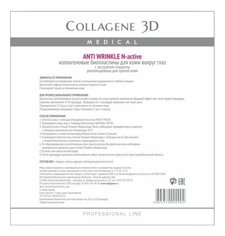 Фото - Коллагеновые биопластины для кожи вокруг глаз с экстрактом плаценты Anti Wrinkle N-Active Professional Line 10пар биопластины medical collagene 3d n актив с экстрактом плаценты 20 шт