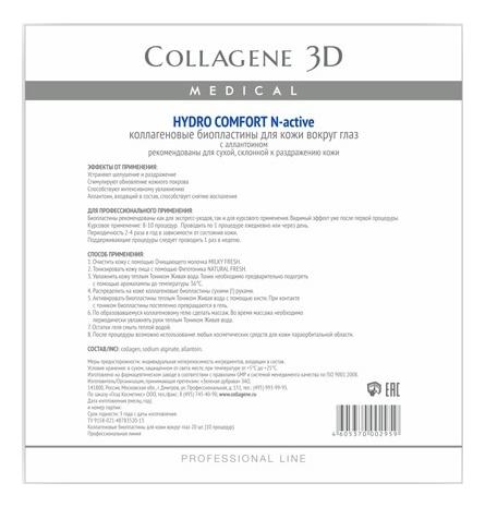 Коллагеновые биопластины для кожи вокруг глаз с аллантоином Hydro Comfort N-Active Professional Line 10пар collagene 3d биопластины для глаз n актив с аллантоином 20 hydro comfort