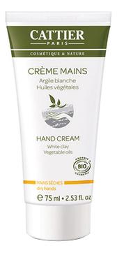 Крем для рук Creme Mains Argile Blanche Huiles Vegetales 75мл (белая глина) крем для лица cattier cattier ca061lwflk64