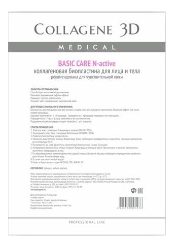 Коллагеновая биопластина для чувствительной кожи лица и тела Чистый коллаген Basic Сare N-Active Professional Line