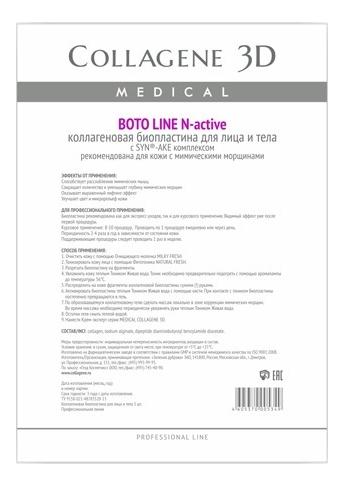 Коллагеновая биопластина для лица и тела с Syn-Ake комплексом Boto Line N-Active Professional Line