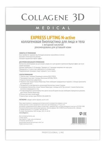 Коллагеновая биопластина для лица и тела с янтарной кислотой Express Lifting N-Active Professional Line