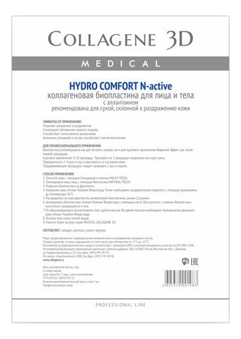Коллагеновая биопластина для лица и тела с аллантоином Hydro Comfort N-Active Professional Line