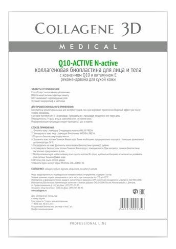 Коллагеновая биопластина для лица и тела с коэнзимом и витамином Е Q10-Active N-Active Professional Line