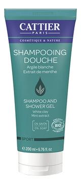 Купить Гель-шампунь для душа Sport Shampooing Douche 200мл (белая глина и экстракт мяты), CATTIER