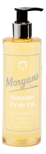 Morgan's Pomade Масло для массажа Massage Body Oil 250мл