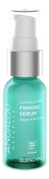 Купить Укрепляющая сыворотка для лица с экстрактом кактуса Quenching Coconut Milk Firming Serum 30мл, Andalou Naturals