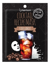 Berrisom Маска для лица Cocktail Recipe Mask Kahlua Milk 20г