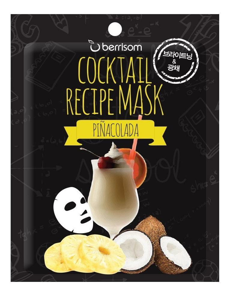 Маска для лица Cocktail Recipe Mask Pina Colada 20г