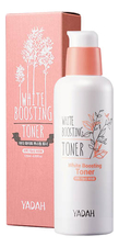 YADAH Тонер для лица осветляющий White Boosting Toner 120мл