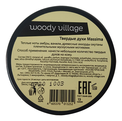 Woody Village Massima: твердые духи 13г