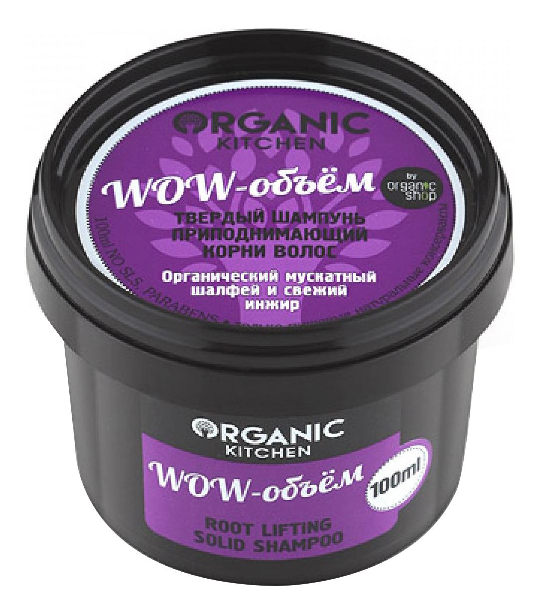 Твердый шампунь приподнимающий корни волос Wow-объем Organic Kitchen Root Liftung Solid Shampoo 100мл бальзам organic shop organic kitchen root lifting hair conditioner wow объем объем 100 мл