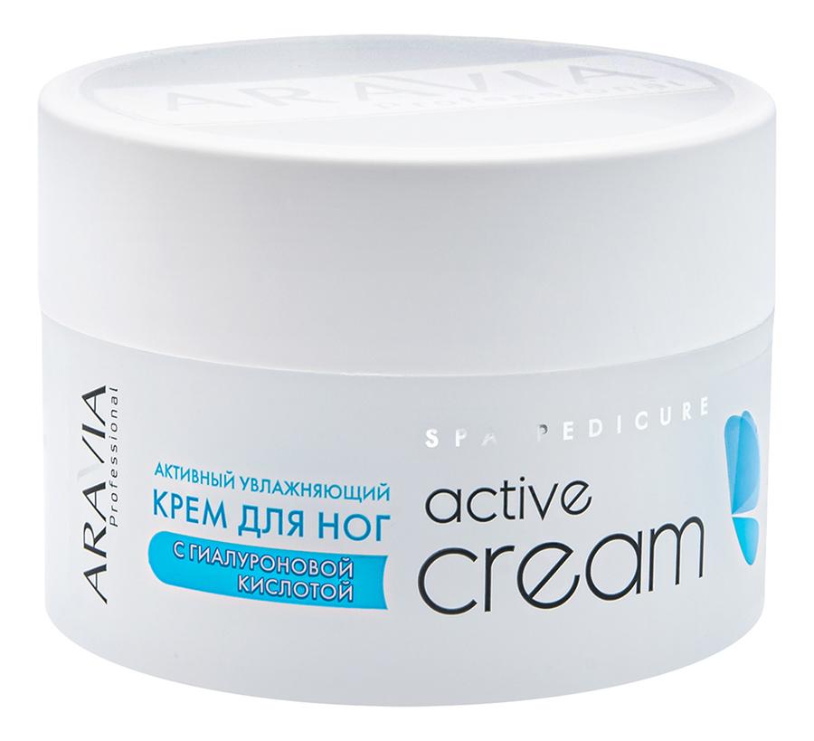 Купить Активный увлажняющий крем для ног с гиалуроновой кислотой Professional Spa Pedicure Active Cream 150мл, Aravia