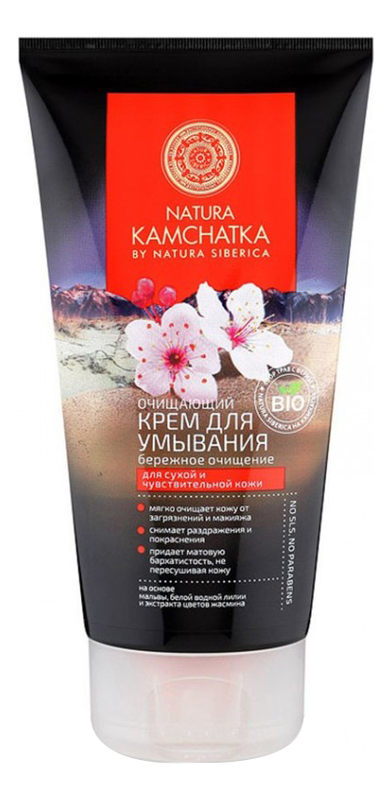 Купить Очищающий крем для умывания Бережное очищение Natura Kamchatka 150мл, Natura Siberica